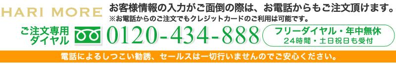 フリーダイヤル0120-434-888