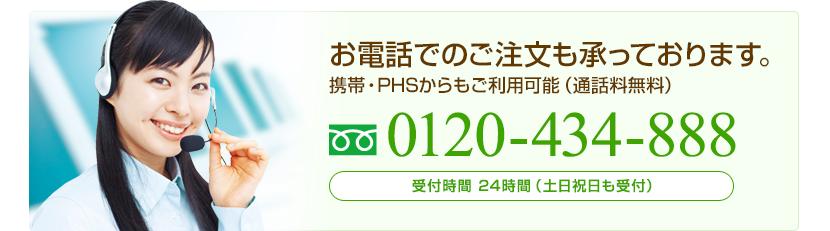 【受付時間 24時間(土日祝日も受付)】TEL:0120-434-888 お電話でのご注文も承っております。携帯・PHSからもご利用可能(通話料無料)