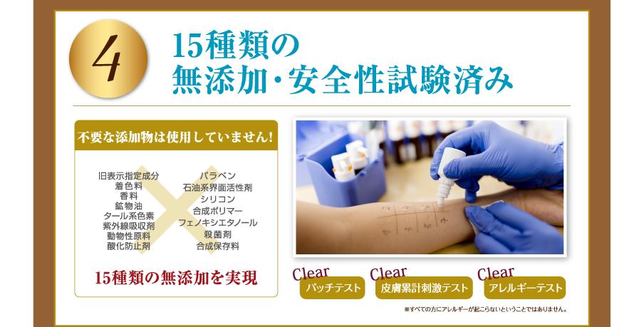 4. 15種類の無添加・安全性試験済み