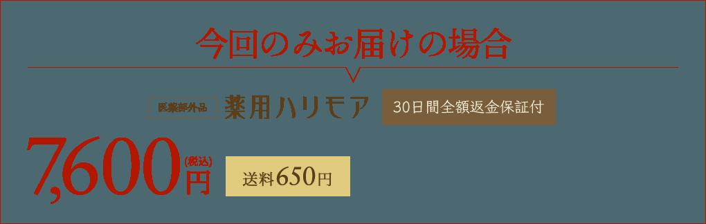 今回のみお届けの場合 7,600円(税込)
