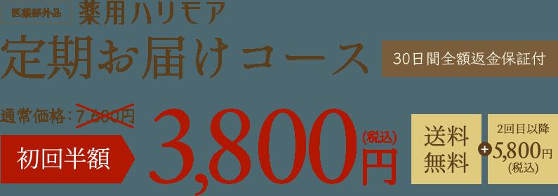 薬用ハリモア定期お届けコース初回半額3,800円